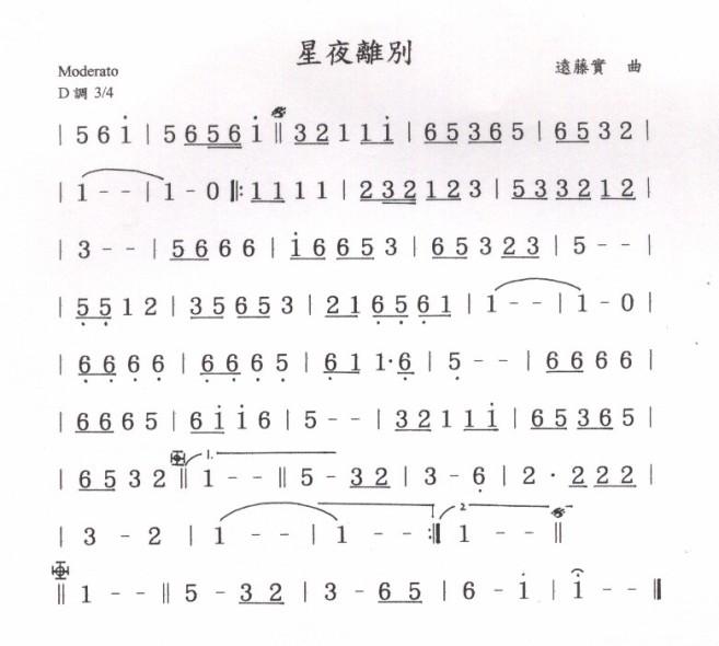 台湾民谣简谱